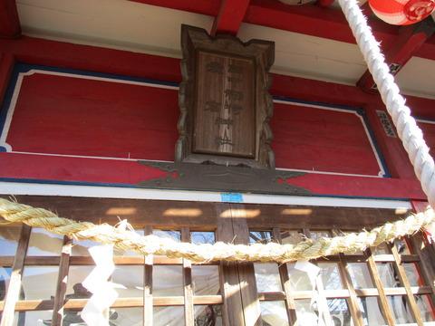 10田中稲荷愛宕神社6