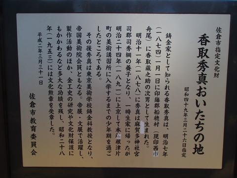 60麻賀多神社4