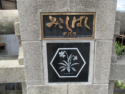 153神輿橋3