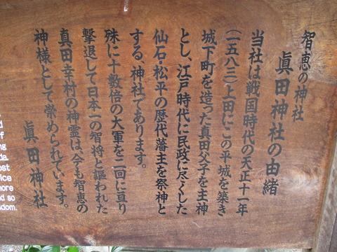 175眞田神社3