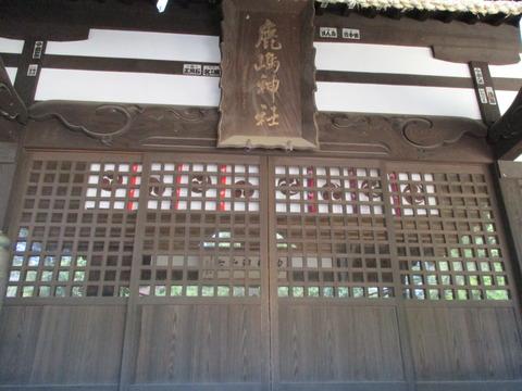 252鹿島神社6