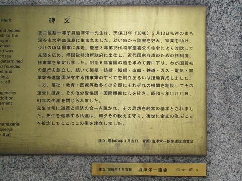 180渋沢栄一座像2