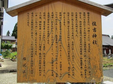 126住吉神社9