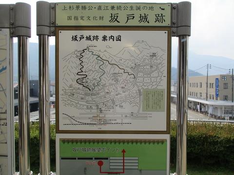 03坂戸城跡案内図