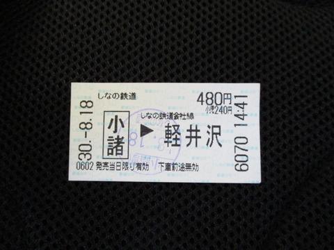 273帰りのきっぷ