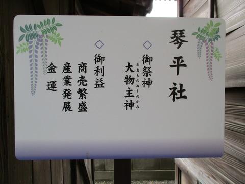 30琴平社3