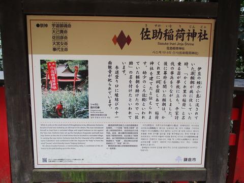 66佐助稲荷神社24