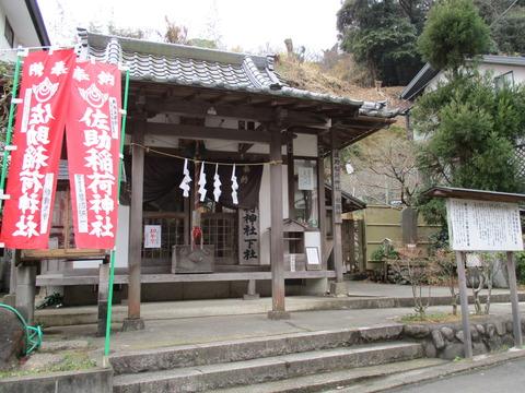 43佐助稲荷神社1