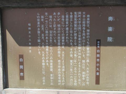 199寿楽院2