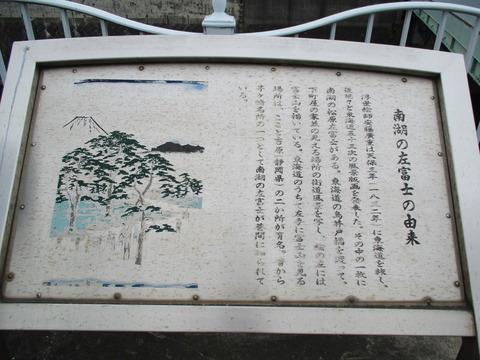90南湖の左富士3