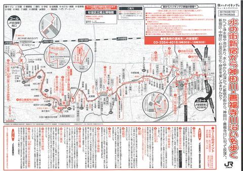 266コースマップ(新宿1703)