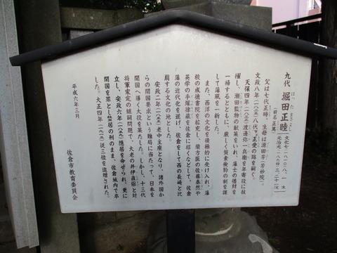 198堀田家墓所10