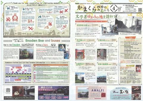 163鎌倉市観光案内図内面