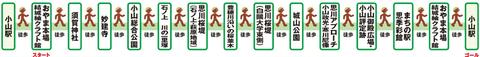 01コース(小山1704)