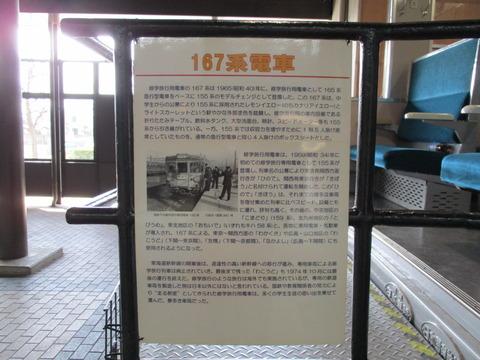 137鉄道博物館7