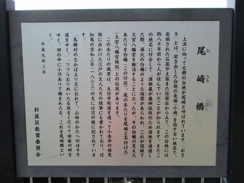 242尾崎橋2