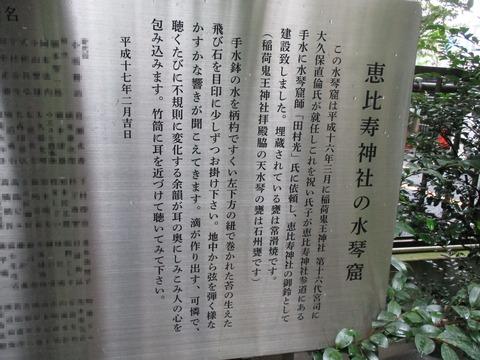 60恵比寿神社の水琴窟2