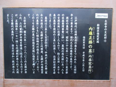 45内藤正勝の墓3