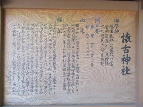 230懐古神社5