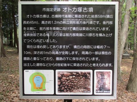 153オトカ塚古墳3