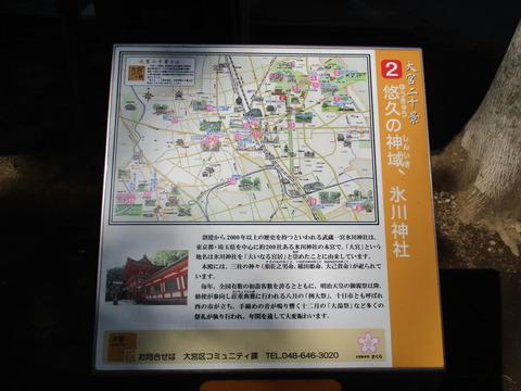 17氷川神社2