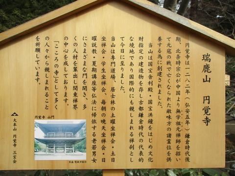 160円覚寺5