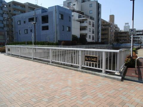 94長者橋2