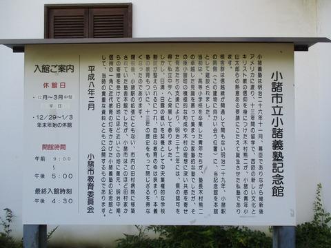 261小諸義塾記念館2
