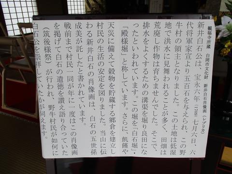 18観福寺7