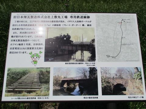 94鉄橋手前2