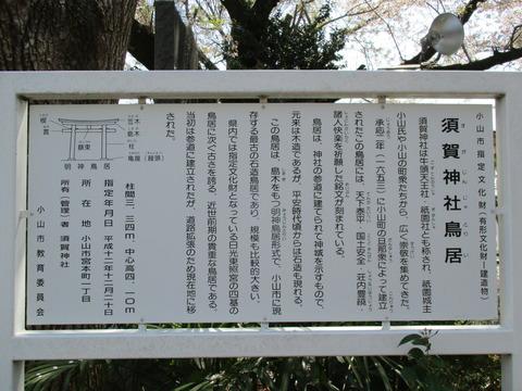 39須賀神社8