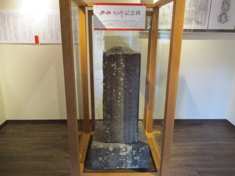 151赤松小三郎記念館5