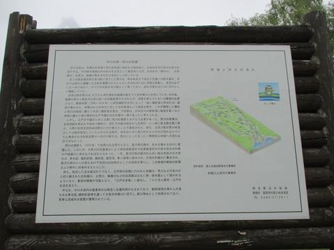 72中川の碑1