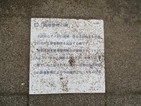 80旧相模川橋脚3