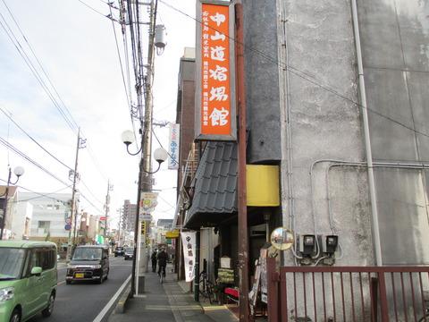 172中山道宿場館2