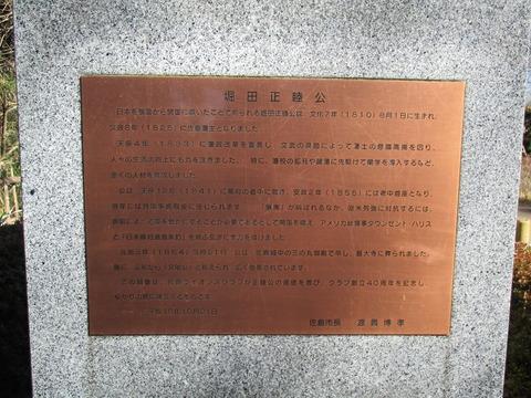101堀田正睦公像2