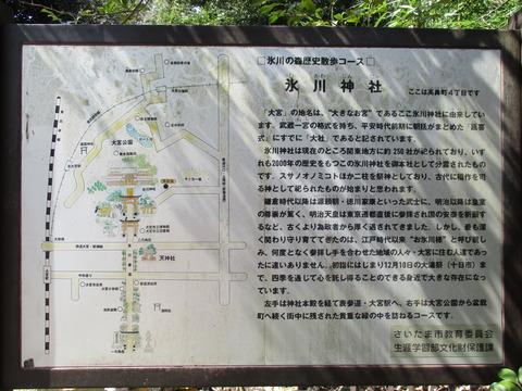 52氷川神社出口2