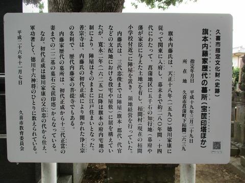 163内藤家墓所2