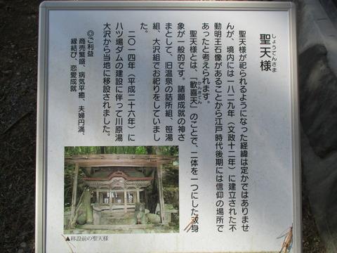 134聖天様・三峰社6