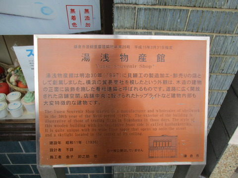 126湯浅物産館2