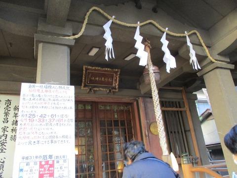 11稲荷鬼王神社7