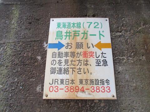 93鳥井戸架道橋2