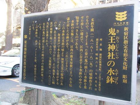 08稲荷鬼王神社4