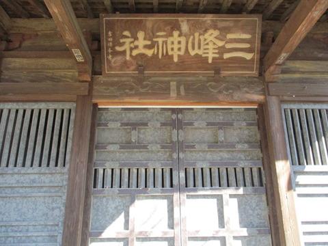 86三峰神社4