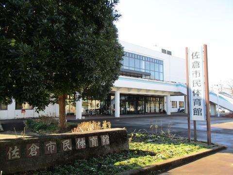 78佐倉市民体育館