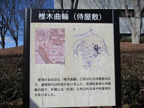 132国立歴史民俗博物館2