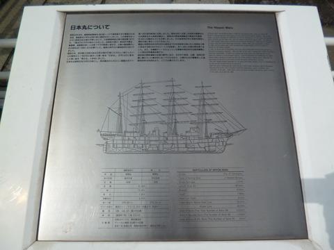54帆船日本丸・横浜みなと博物館4