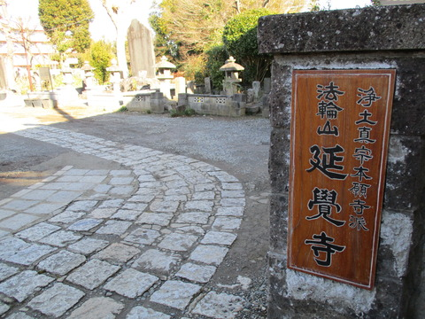 200延覚寺2