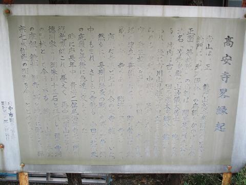 61高安寺2