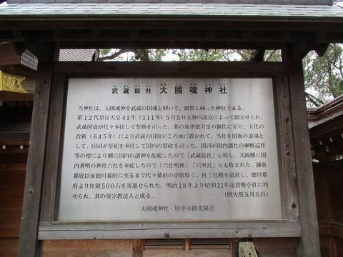 12大國魂神社2